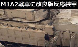 ドイツ駐留米軍がM1A2エイブラムス戦車をアップグレード…改良版反応装甲を装備!