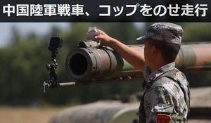 中国陸軍の99A式戦車、火砲の上に水を半分いれたコップをのせ走行…優れた安定性能を証明!