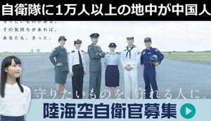なぜ日本にいる華人は自衛隊へ入るのか?1万人以上が加入…中国メディア!