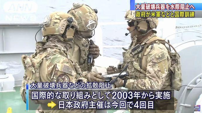 大量破壊兵器を水際阻止へ、房総半島沖で海自と米豪軍、韓国沿岸警備隊が多国間合同訓練を実施!