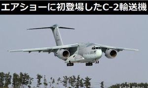 世界最大のエアショー「RIAT 2018」に初登場した空自C-2輸送機(動画)!
