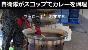 自衛隊がスコップを使って大量のカレーを調理するのを見て「不衛生」と非難する人たち!