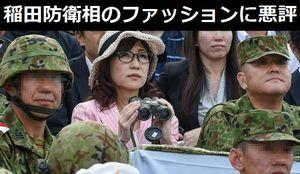 「田舎臭い少女風」…稲田防衛相のファッションに悪評!