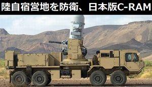宿営地に撃たれた迫撃砲弾を迎撃する機関砲…日本版C-RAMですな!