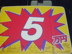 五万円で買った車wwwww