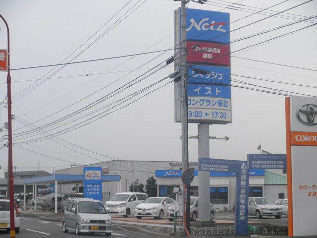 Netz_Toyota_Tokushima_Ronden_store