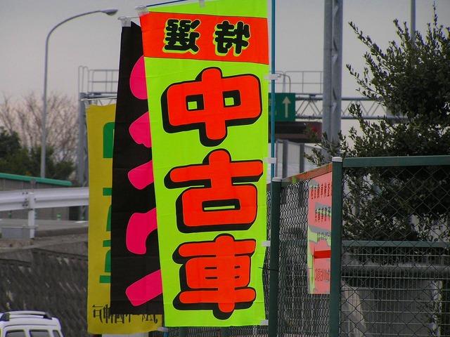 中古車店の幟P3030705