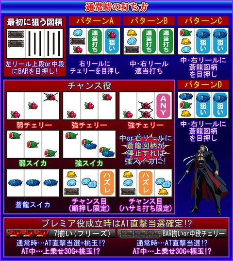 166_tsuujouji1-otokojuku2