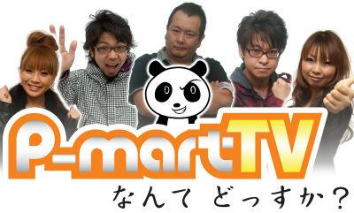 P-martTVなんて どっすか?