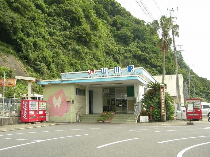 1280px-Yamakawa-station