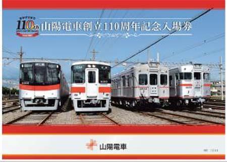 170703_sanyo_ticket