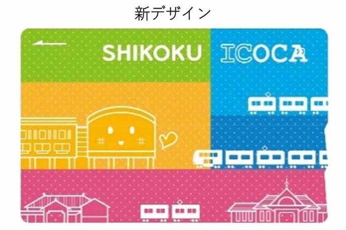icoca1_o