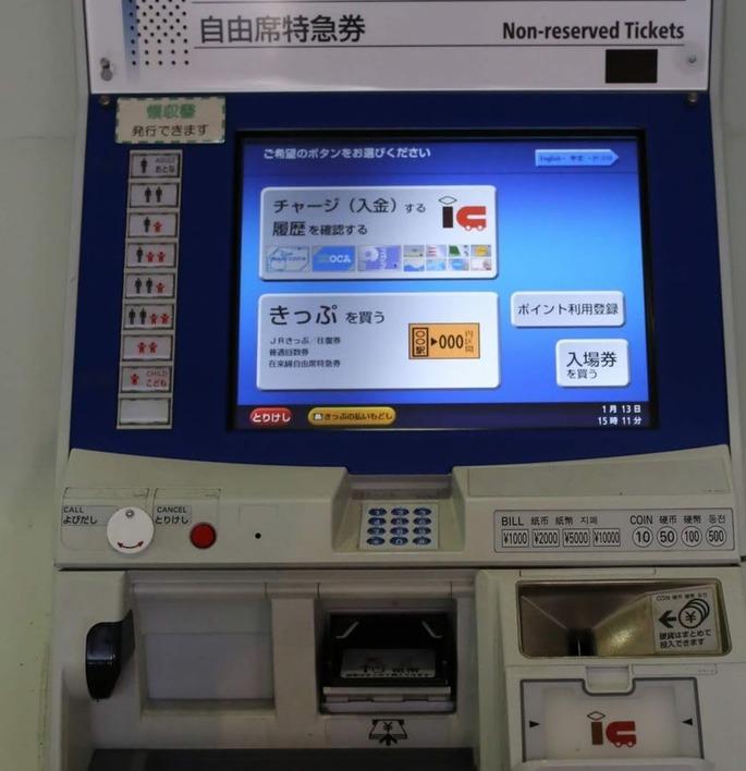 JR西日本テクシア製高機能券売機HT50(定期券購入不可)