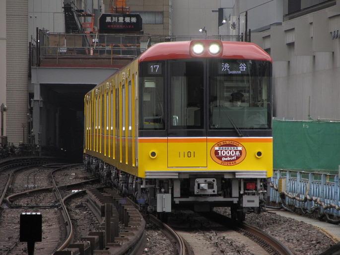 1280px-Tokyo_Metro_1000