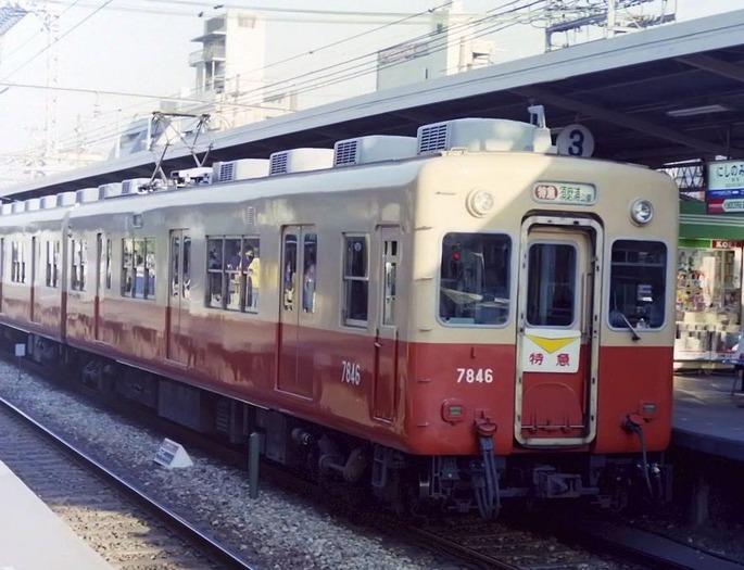 1280px-阪神電気鉄道7846