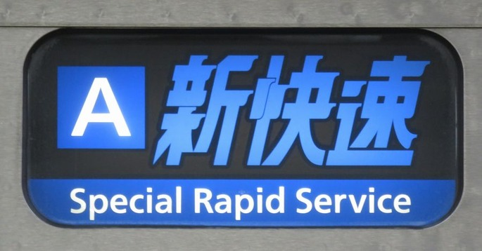 JRWest_A_Special_Rapid_Service