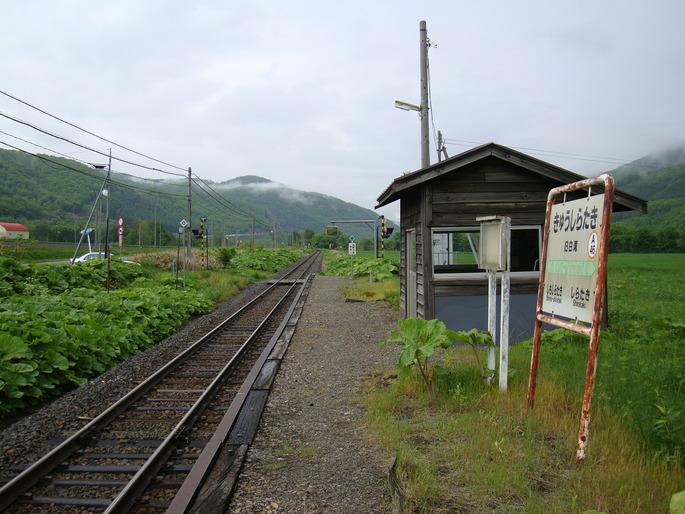 Kyūshirataki_station02