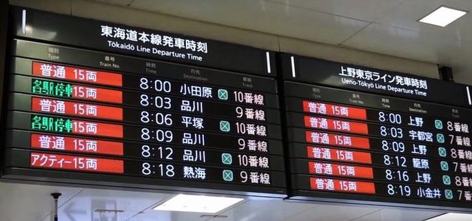 上野東京ライン_東京駅案内板_2015年3月16日
