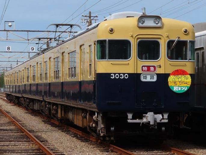SY3030-kyutosou