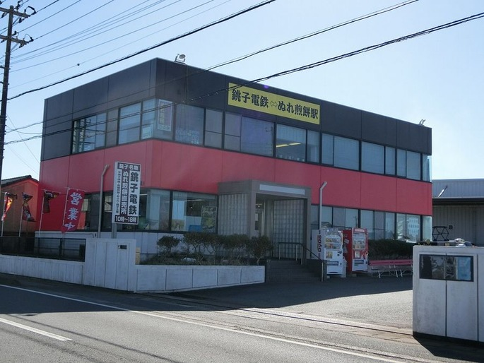 1280px-Nure-senbei_Eki_Shop