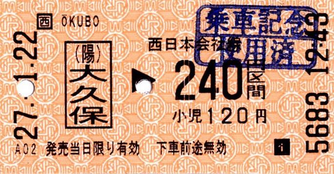 (陽)大久保駅切符