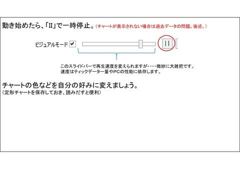 Microsoft PowerPoint - 使い方-010
