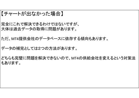 Microsoft PowerPoint - 使い方-014