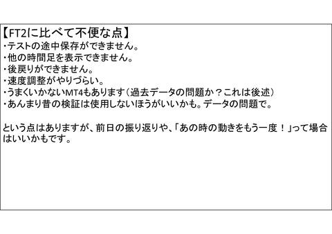 Microsoft PowerPoint - 使い方-013