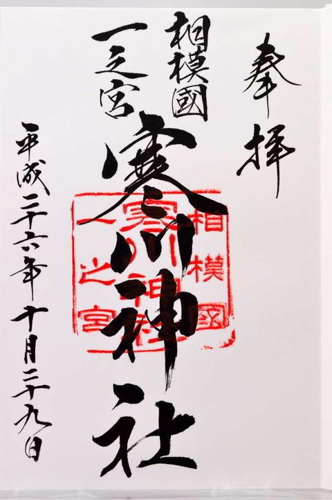 寒川神社 御朱印