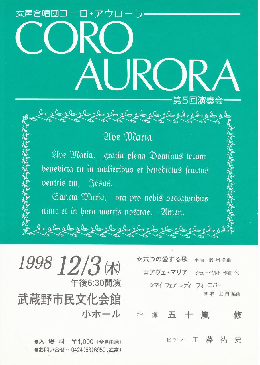 西東京市 女声合唱団 コーロ・アウローラ HP