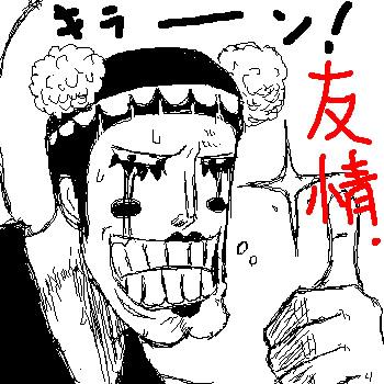 偉人・変人の名言集~漫画のキャラ含む~:ワンピース:ボン ...