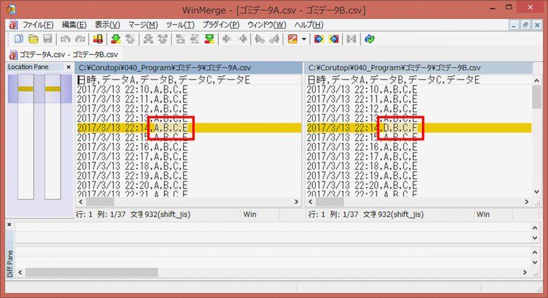 WinMergeでcsvをカンマ区切りで比較っぽく表示 : レターオープナー