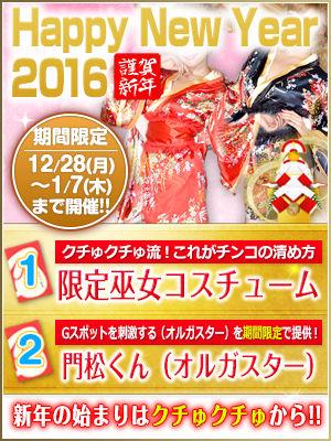 2016_お正月_くちゅくちゅ_300-400