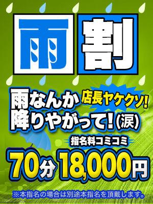 雨割り_300-400