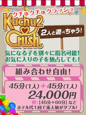 クチゅクチゅクラッシュ_300-400-2