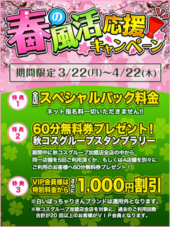 春の風活キャンペーン_480‐640