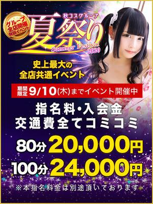 特別価格_秋コス_鶯谷_480-640