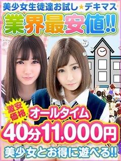 20190924_40分11000円_300-400