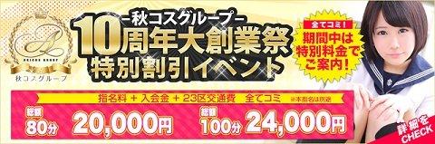 1541248082IjMb_秋コス_480-150