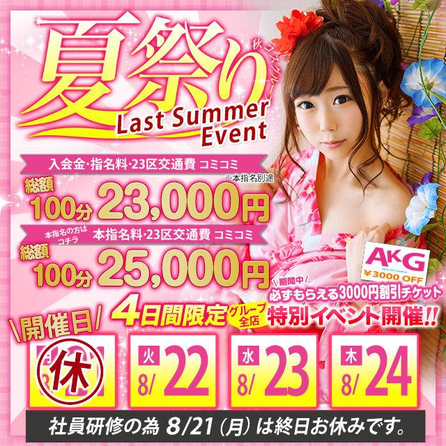 夏祭り_秋コス_21_640-640