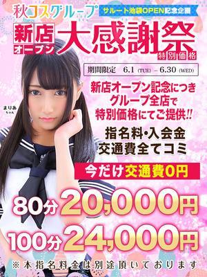 480-640_新店OPEN大感謝祭_特別価格秋コス