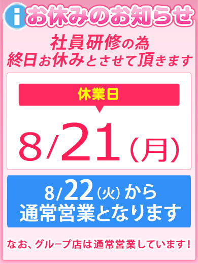2017-休業お知らせ-ピンク-21日-390-520