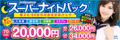 1470650479eKlQ_【さとみ→せなへ変更】新ナイトパック3