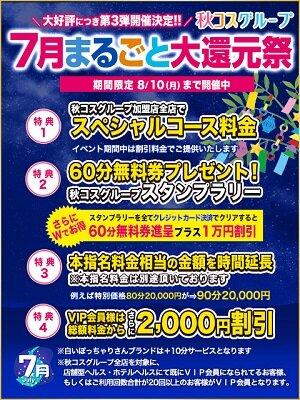300‐400 (7月まるごと大還元祭)