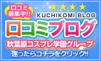 kutikomi_side_bana
