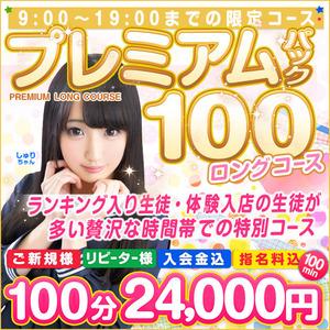 20170126プレミアムパック100ぼかしなし_640-640