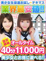 20160414アキコス40分11000円300-400