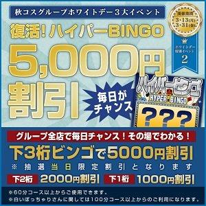 300-300ホワイトデーイベント第3弾ービンゴ