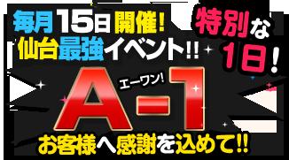 ニュース用A-1(in仙台用)