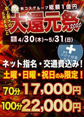 特別価格_秋コス_仙台B_460-640